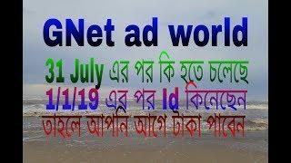 GNet এর 31 July এরপর কি হতে চলেছে। এবং কোন Member fast Bank withdrawal করতে পারবে।।।।