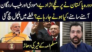 Tayyip Erdogan visit to Pakistan, what is going to happen next?
