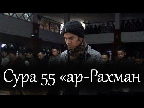 Сура 55 «ар-Рахман».