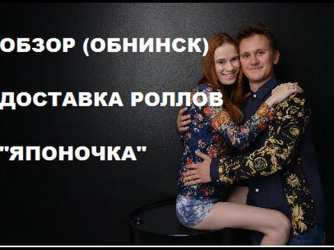 обнинск знакомства