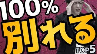 【サヨナラ】100%破綻する夫婦・カップルの特徴 TOP5