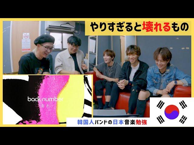 ❗️back number❗️黄色❗️「虹とオオカミには騙されない」主題歌❗️聞いた韓国人バンドの反応❗️COVER❗️REACTION❗️