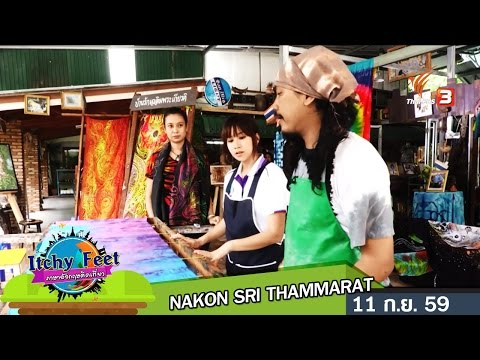 NAKON SRI THAMMARAT - วันที่ 11 Sep 2016