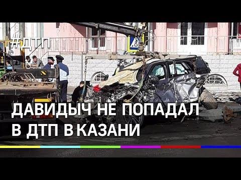 Давидыч не попадал в ДТП в Казани