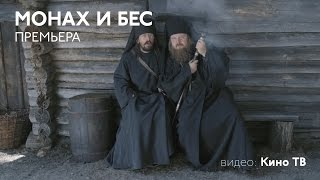 «Монах и бес». Премьера фильма