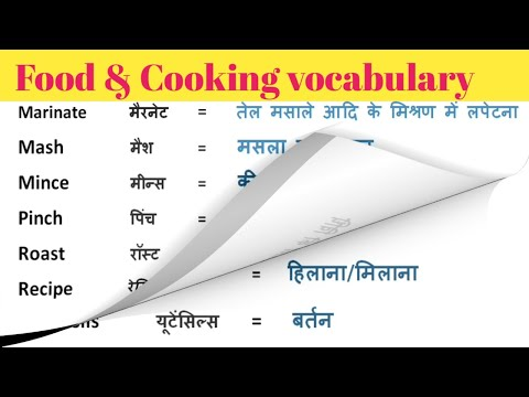 English Vocabulary For Food And Kitchen. Cooking Vocabulary English English Hindi.