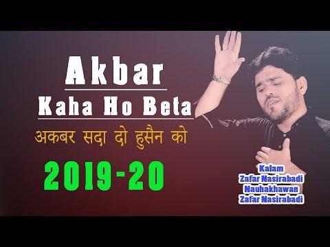 nohay-2019-|-akbar-kaha-ho-beta-|-new-noha-(2019/1441)-|-sada-do-husain-ko