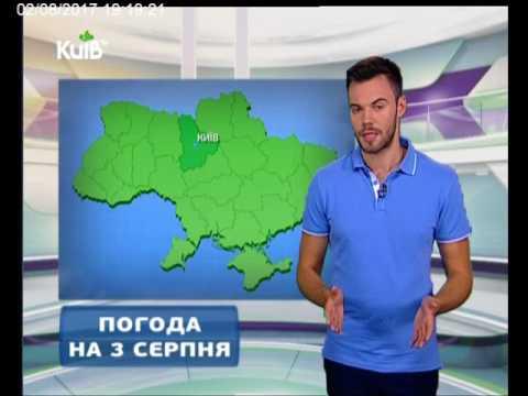 Телеканал Київ: Погода на 03.08.17