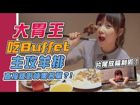大胃王buffet吃到沒庫存!泡溫泉一個動作讓攝影師差點hold不住(大食い/먹방/Mukbang)|路路LULU