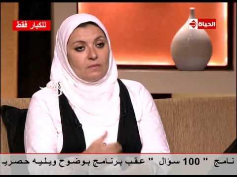 هبة قطب : اطالب بتدريس الثقافة الجنسية في المدارس