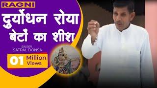 HARYANVI RAGNI----Duryodhan Roya Beton Ka Sheehs God Mai Dharke ----(SATPAL DONSA)