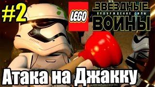 LEGO STAR WARS The Force Awakens {PC} прохождение часть 2 — Атака на Джакку