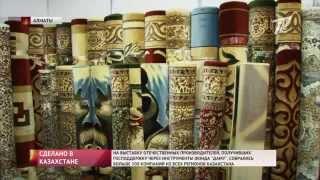 ТК Первый канал Евразия Главные новости выпуск от 28.10.2015 сюжет о выставке Сделано в КЗ