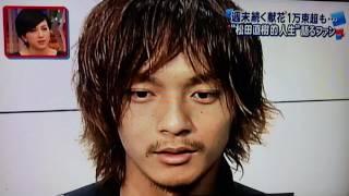 2011/08/04/松田直樹 訃報 特番