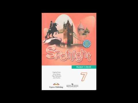 Аудиоматериалы Spotlight 7 Английский в фокусе 7 класс