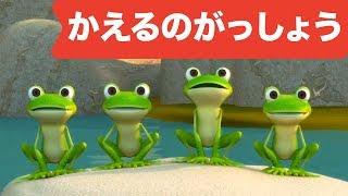 Japanese Children's Song - 童謡 - Kaeru no gasshō 3D - かえるのがっしょう 3D