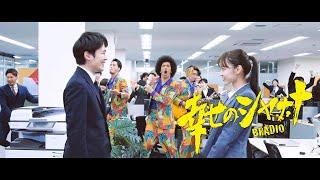 Youtube: Shiawase no Shanana / BRADIO