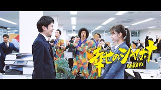 BRADIO-幸せのシャナナ (OFFICIAL VIDEO)