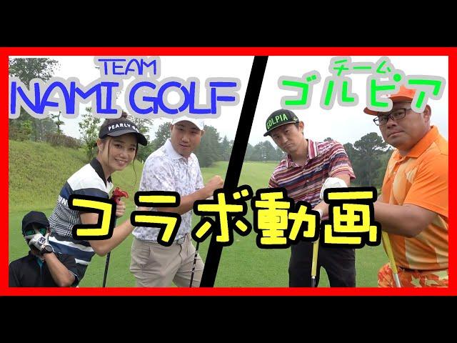 【コラボ動画】NAMI GOLF vs GOLPIAゴルフ対決!【①NAMI GOLF神戸三田ゴルフクラブHOLE1&2】