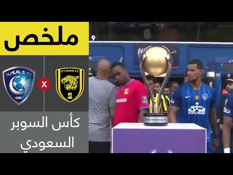 AL-Hilal vs AL-Ittihad 2-1 Match Goals & HighLights - Saudi Super Cup Final