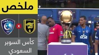 ملخص مباراة الهلال والاتحاد في كأس السوبر السعودي -  سبورت 360 عربية