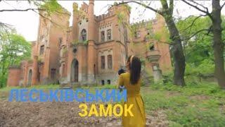 Леськовский замок - Английский дворец в Черкасской области   Україна вражає