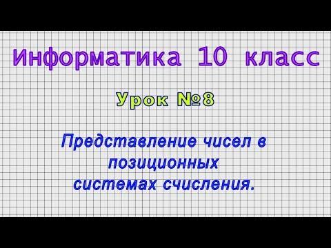Информатика 10 класс (Урок 8 - Представление чисел в позиционных системах счисления.)
