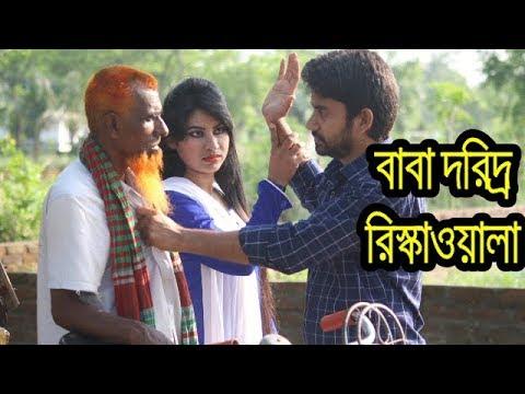 দরিদ্র বাবার গায়ে হাত Social Awareness New Bangla Short Film 2018 By Azaira Tv