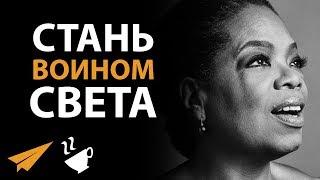 ПОВЕРЬ в Свою ЦЕННОСТЬ - Опра Уинфри