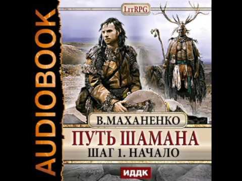 скачать книги путь шамана