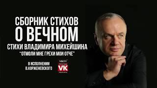 Стих Владимира Михейшина 'Отмоли мне грехи мои, Отче' в исполнении Виктора Корженевского