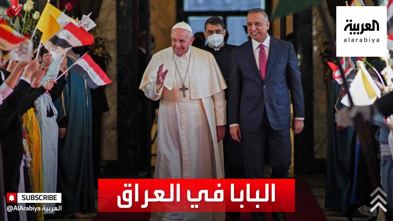 بابا الفاتيكان من العراق: فلتصمت الأسلحة  - نشر قبل 23 ساعة
