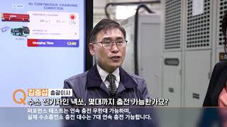 (주)삼정이엔씨 김중섭이사님 수소충전용 냉각기 인터뷰