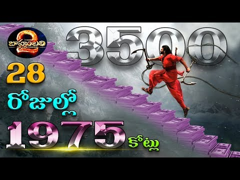 Thumbnail: Bahubali 2 all time records | In 28 Days 1975 Crores | Bahubali 2 3500 course next schedule
