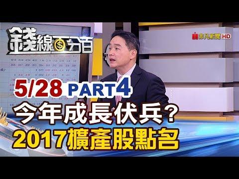 【錢線百分百】20190528-4《今年成長伏兵 2017年資本支出躍增股點名!》