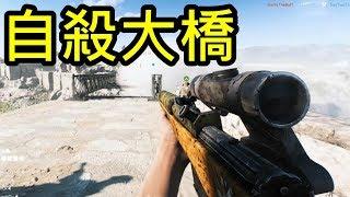 這座橋有什麼魔力讓我們爭先恐後往下跳?! -- 戰地風雲5 Battlefield V thumbnail
