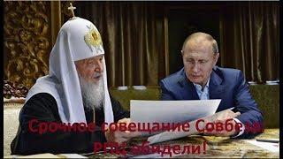 Срочное совещание Совбеза : РПЦ обидели, Путин решил заступиться !  № 845