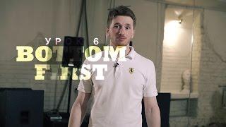 Урок 6: Bottom First   2й курс POPPING by Twist   Центр Танца MAINSTREAM