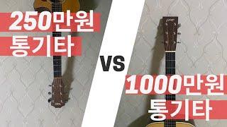 [ 250만원 vs 1000만원 ] 통기타 소리 비교