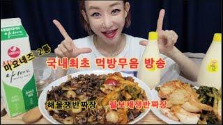 리얼먹방)해물쟁반짜장/팔보채 쟁반짜장먹방 (feat. …