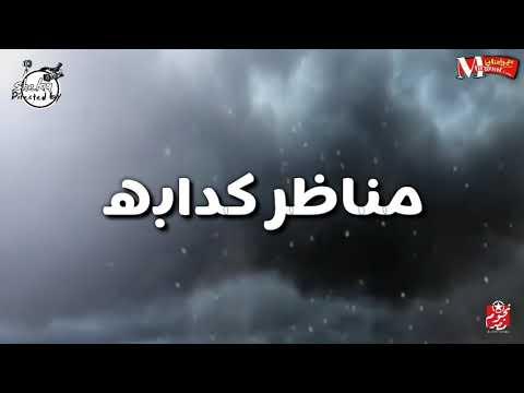 يا مناظر كدابه يا وشوش قلابه مهرجان مناظر كدابه غناء محمد الفنان توزيع اسلام الابيض