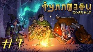 Лор Легиона - Фуллпати Подкаст, эпизод 7