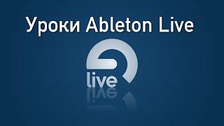 Ableton Live - Урок 1 (Обзорный)