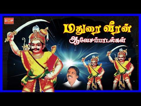 Maduraiveeran AavesaPaadalgal Music Juke Box