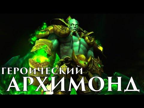 HFC: Архимонд героический (убийство)