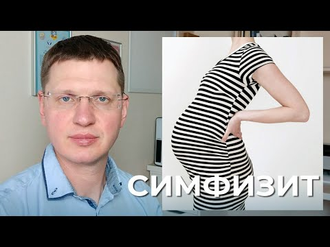 Симфизит у беременных. УЗИ, а не рентген диагностика