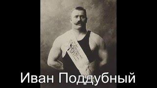 Силачи 20 века! \The strength of the 20th century!