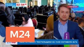 Смотреть видео Подсчет голосов ведется в некоторых регионах России - Москва 24 онлайн