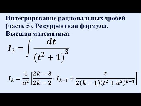 Интегрирование рациональных дробей (часть 5). Рекуррентная формула. Высшая математика.