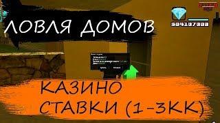 ЛОВЛЯ ДОМОВ И БИЗНЕСОВ НА DIAMOND RP & КАЗИНО СТАВКИ (1-3КК) #6